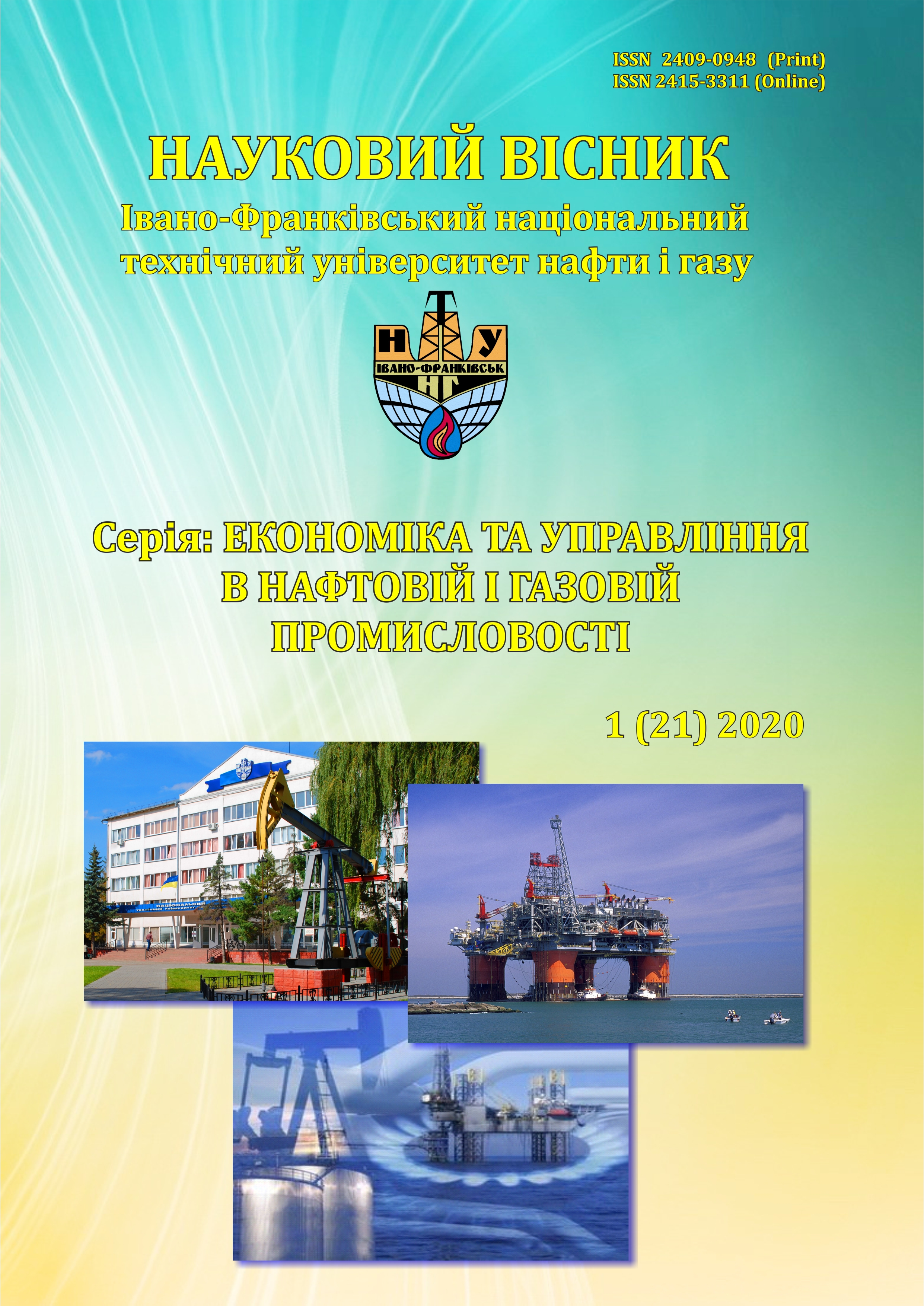 View No. 1(21) (2020): Scientific Bulletin of Ivano-Frankivsk National Technical University of Oil and Gas (Series: Economics and Management in the Oil and Gas Industry)