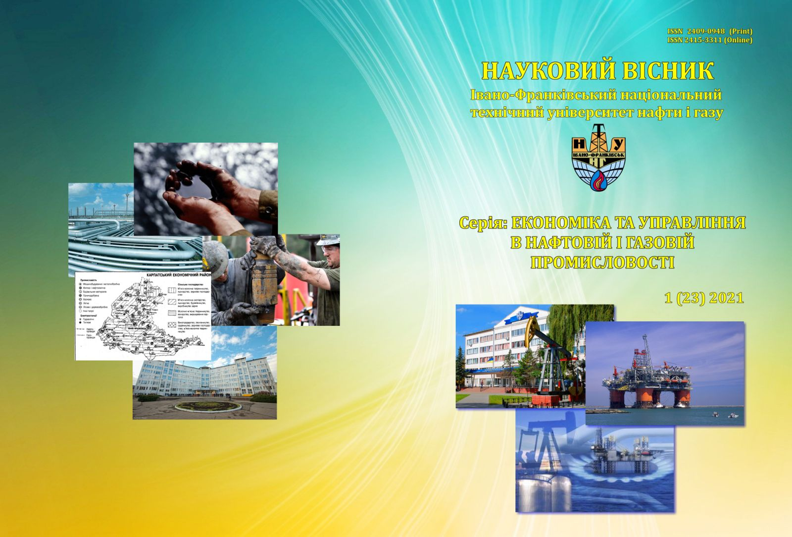 View No. 1(23) (2021): Scientific Herald Of Ivano-Frankivsk National Technical University of Oil and Gas (edition topic: «Economy and management of oil and gas industry»)